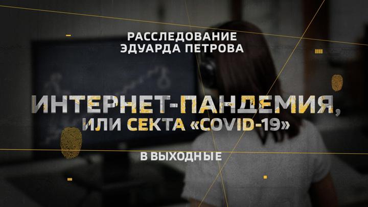 """""""Интернет-пандемия, или Секта """"COVID-19"""". Смотрите новое расследование Эдуарда Петрова"""