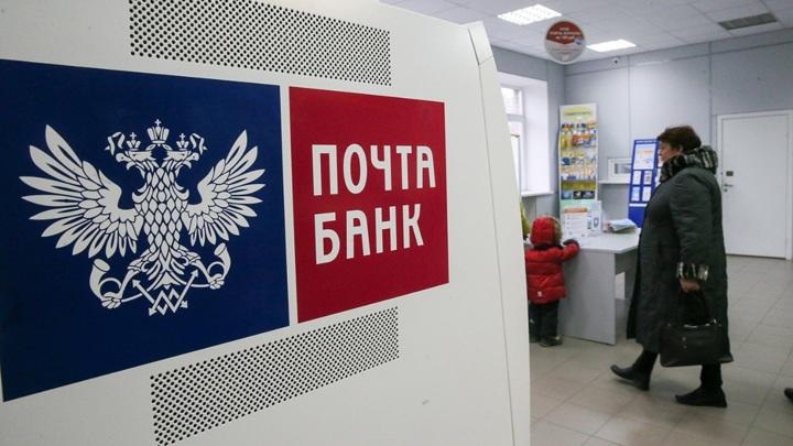 Фото: Почта Банк
