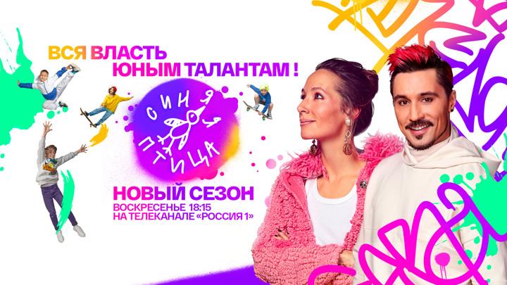 """Телеканал """"Россия"""" и ВКонтакте запускают совместный проект к новому сезону """"Синей птицы"""""""