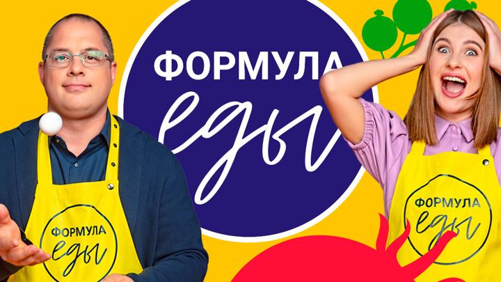 """Прямой эфир с ведущими нового шоу """"Формула еды"""""""