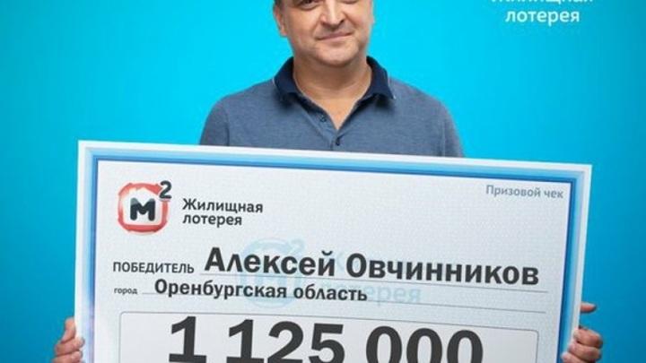 Житель Оренбургской области выиграл в лотерею более 1 миллиона рублей