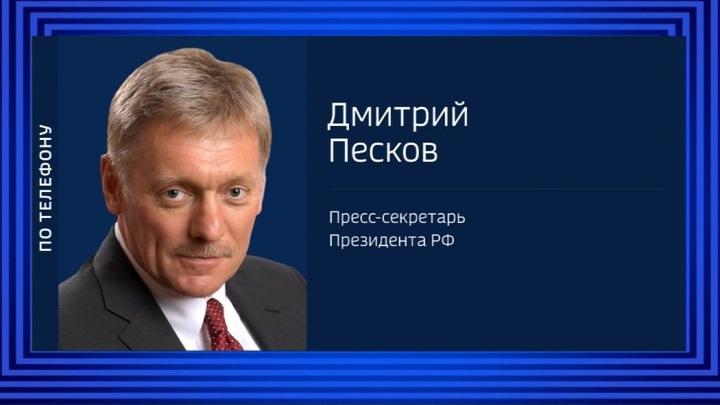 Песков назвал новые санкции США и ЕС вмешательством в дела России