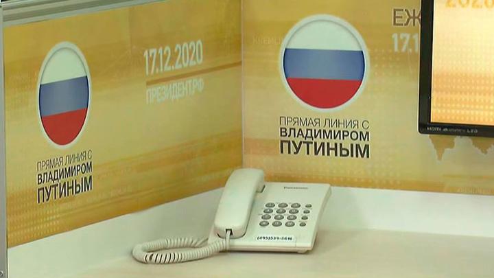 Большая пресс-конференция Путина: что спрашивают россияне