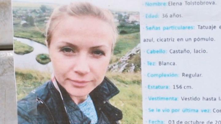 Названы возможные причины исчезновения Елены Толстобровой в Мексике