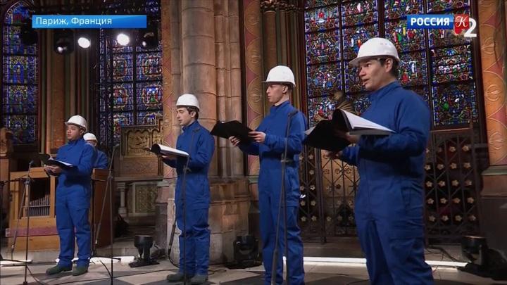 Впервые после пожара 2019 года в соборе Нотр-Дам прошёл рождественский концерт