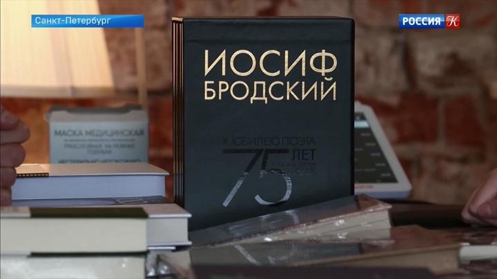 В Петербурге открылся музей Иосифа Бродского