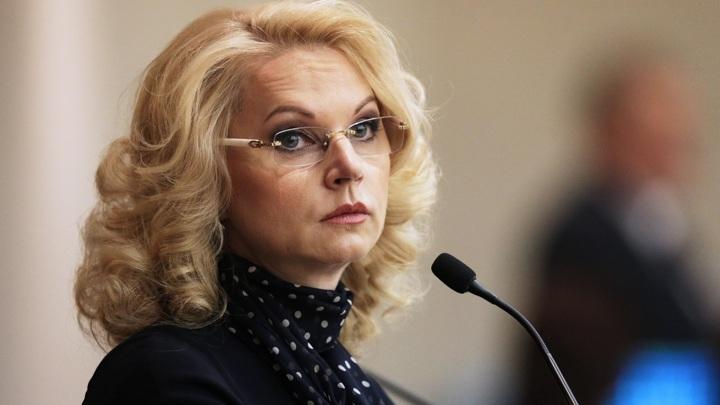 """Голикова считает неправильным подходом вводить в РФ """"ковидные паспорта"""""""