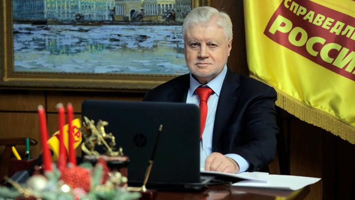 Миронов сообщил, как будет называться его объединенная партия