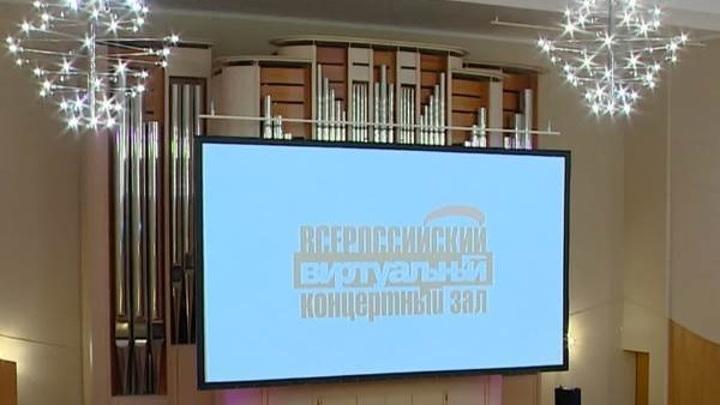 """В рамках нацпроекта """"Культура"""" в Прикамье создадут 4 виртуальных концертных зала"""
