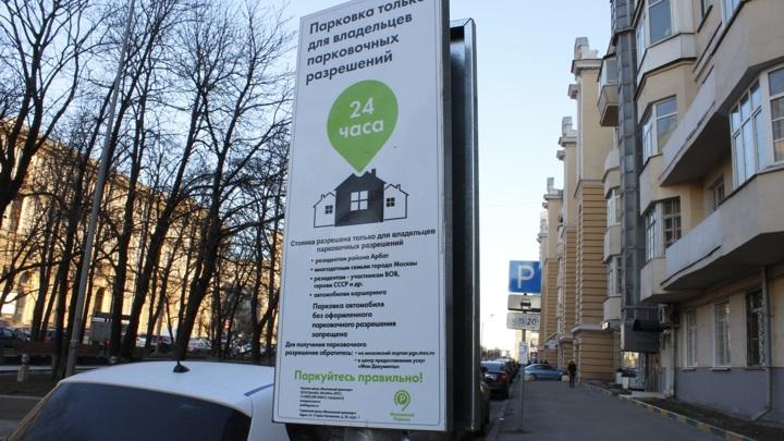 В Москве увеличат количество парковочных мест для резидентов