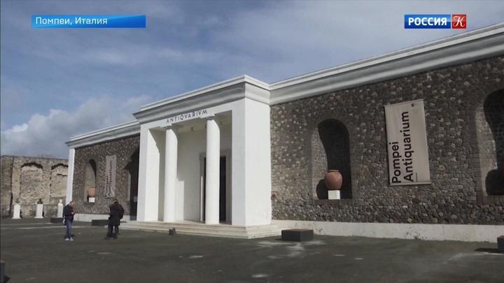 Возобновил работу музей Антиквариум в Помпеях