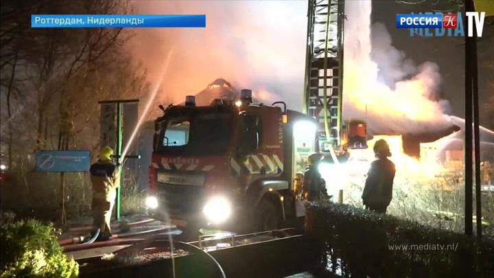 В Нидерландах сгорел Роттердамский театр