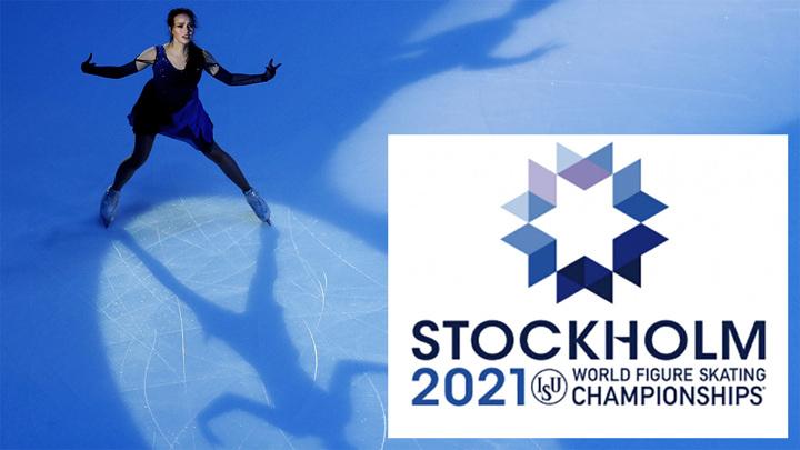 Чемпионат мира по фигурному катаниюв Стокгольме пройдёт без зрителей