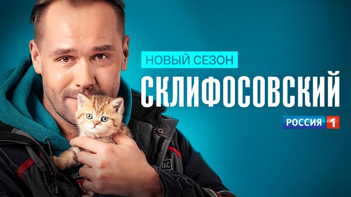 Склифосовский (8 сезон)