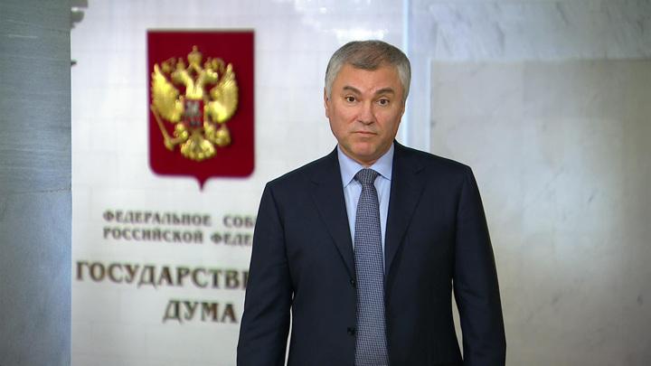 Володин предложил закреплять обещания депутатов законодательно