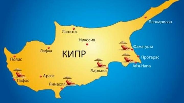 Туристы из России не смогут прилетать на Кипр с 1-го марта