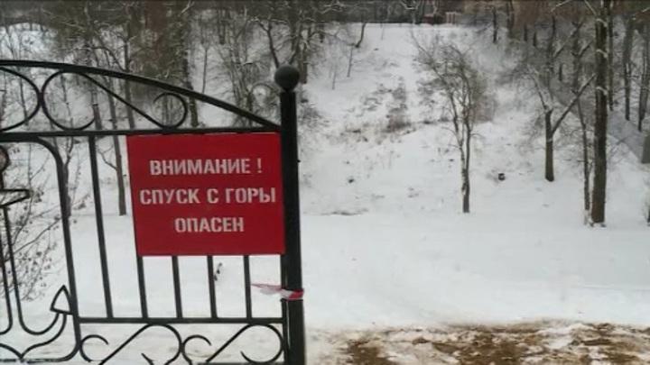 В Нижнем Новгороде ликвидировано 40 опасных горок