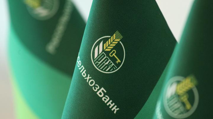 РСХБ наполовину увеличил объем льготного кредитования АПК в первомквартале 2021 года