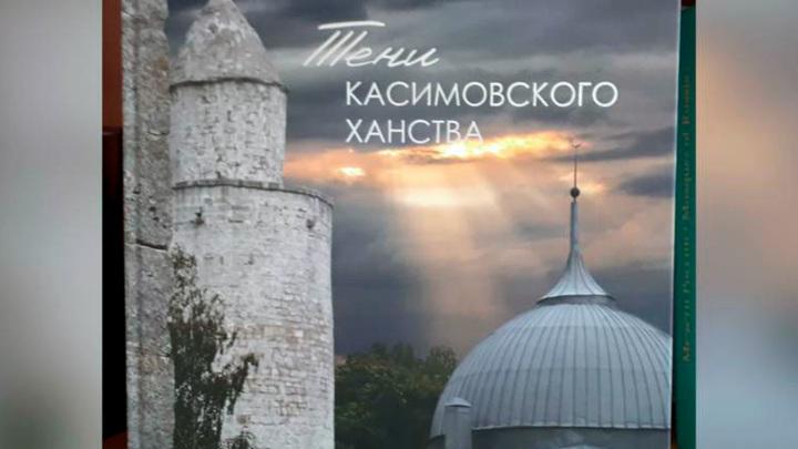 "В селе Азеево презентовали книгу ""Тени Касимовского ханства"""