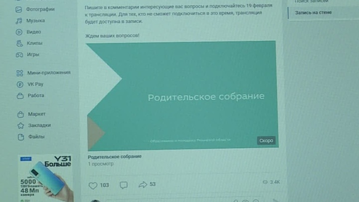 В Рязанской области пройдет родительское собрание в онлайн-режиме