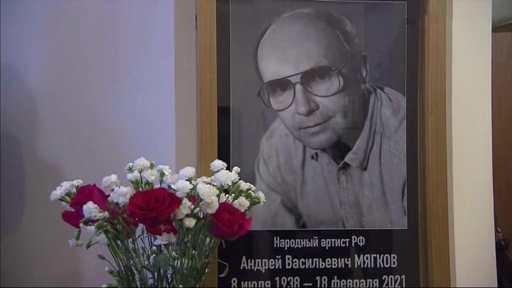 В Москве простились с Андреем Мягковым