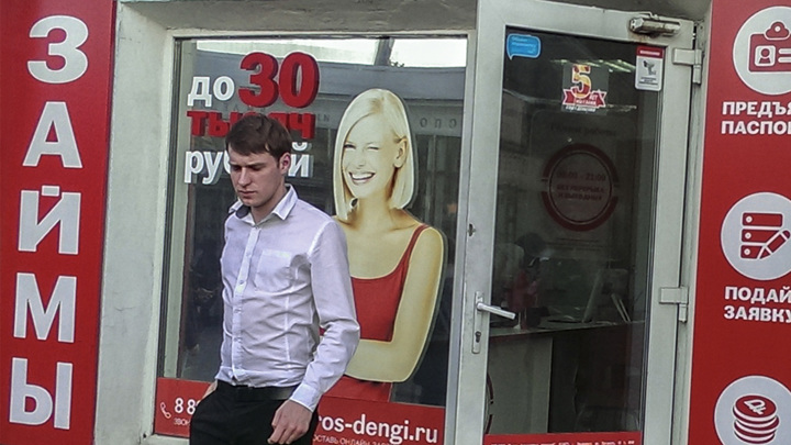 Когда зарплаты не хватает на жизнь: россияне взяли рекордное количество микрозаймов