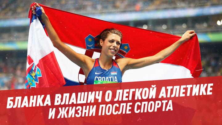 Бланка Влашич о легкой атлетике и жизни после спорта