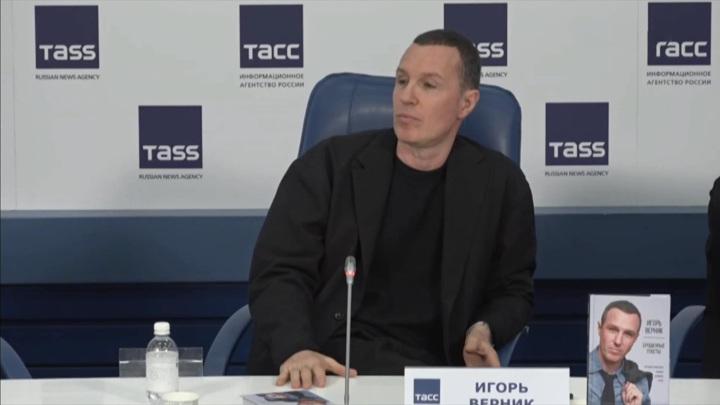 """Вышла в свет книга Игоря Верника """"Брошенные тексты"""""""