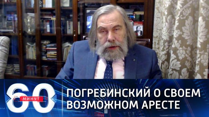 Погребинский: уведомлений о своем возможном аресте пока не получал