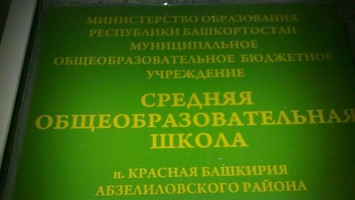 Бетонное перекрытие рухнуло в башкирской школе во время урока