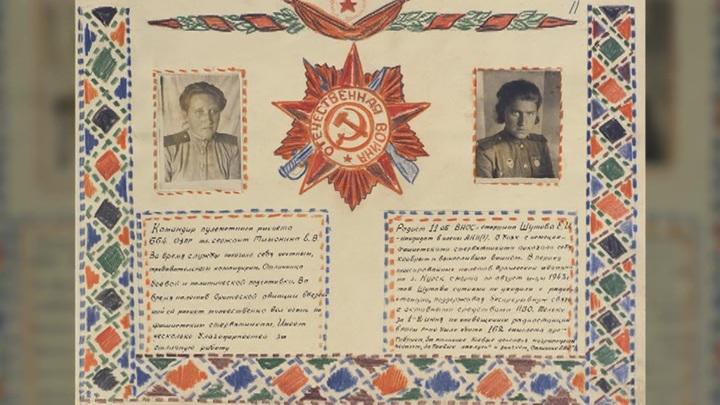 Минобороны обнародовало документы о военных подвигах женщин