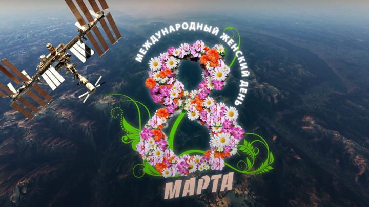 Россиянки получили поздравления с орбиты Земли