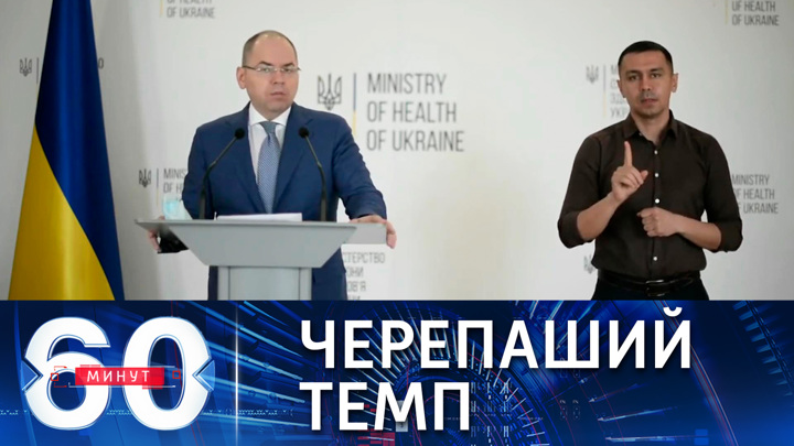 Глава Минздрава Украины раскритиковал темпы вакцинации