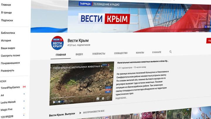 """YouTube разблокировал аккаунт """"Вести Крым"""""""