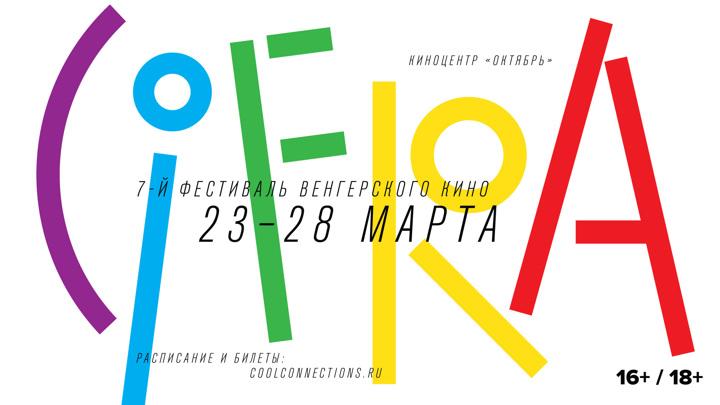 Фестиваль венгерского кино CIFRA стартует в Москве