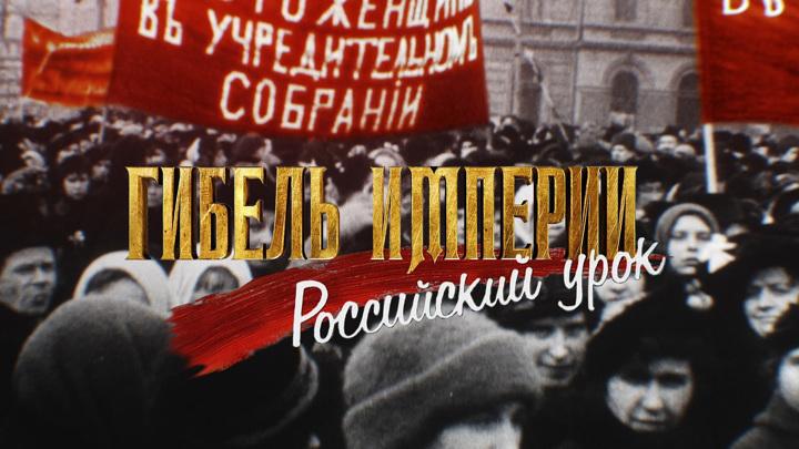 Гибель империи. Российский урок