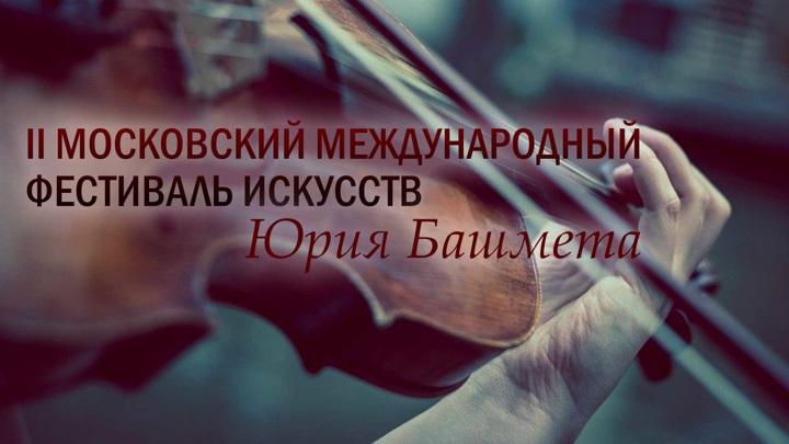 II Московский международный фестиваль искусств Юрия Башмета
