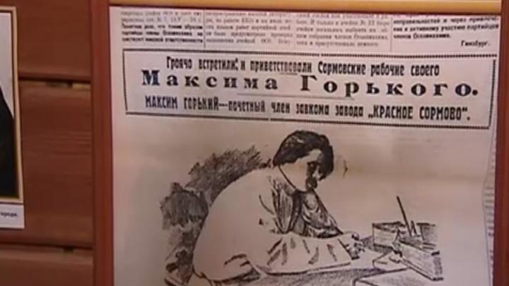 """""""Горьковские дни"""" стартуют в Нижнем Новгороде"""
