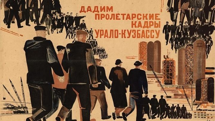 Александр Дейнека, 1931 г. Плакат Москва - Ленинград