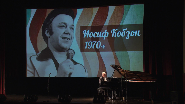 Концерт памяти Иосифа Кобзона прозвучал в Клубе писателей ЦДЛ