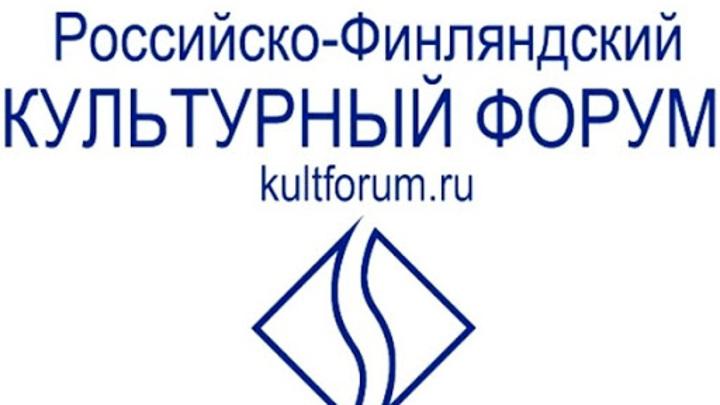 Бесплатные онлайн-семинары в рамках Российско-Финляндского культурного форума продолжатся в июне
