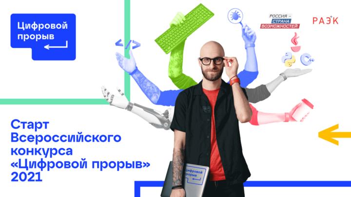 """Ульяновские IT-специалисты примут участие в очном хакатоне """"Цифрового прорыва"""""""