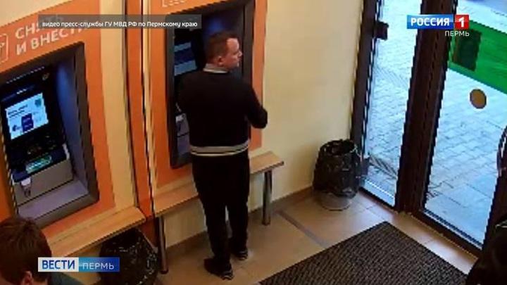 Житель Перми лишился всех денег на карте, забыв ее в банкомате