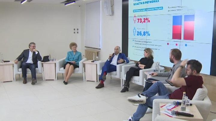 В Казани обсудили проблемы политического сексизма