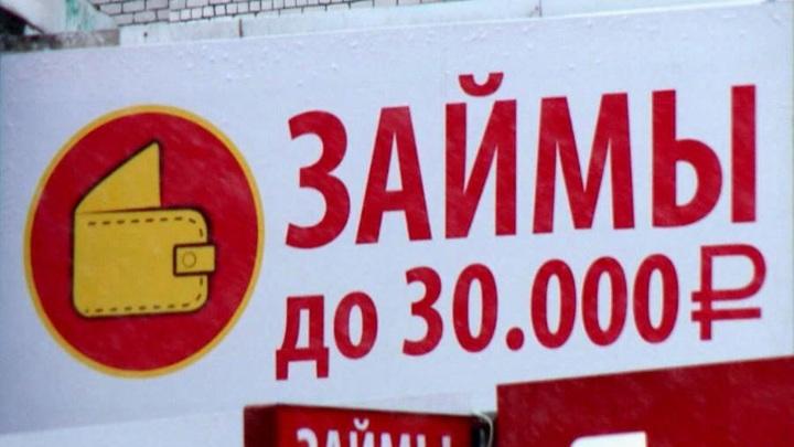 ВАрхангельске оштрафовали микрофинансовую организацию занарушение прав заемщика