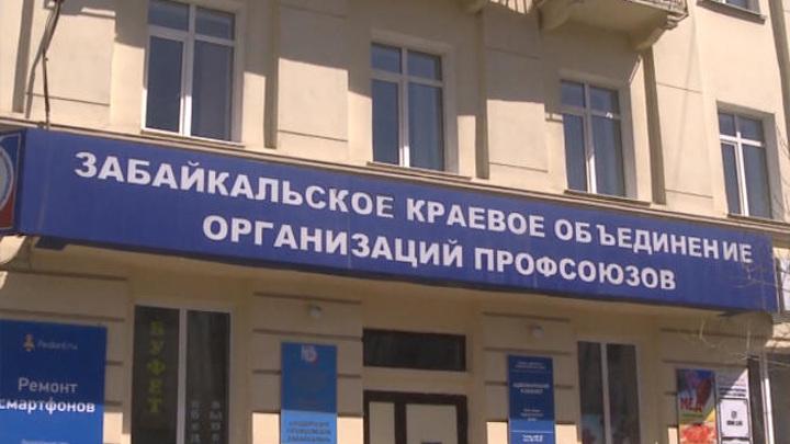 Первомайский митинг в Забайкалье пройдет онлайн