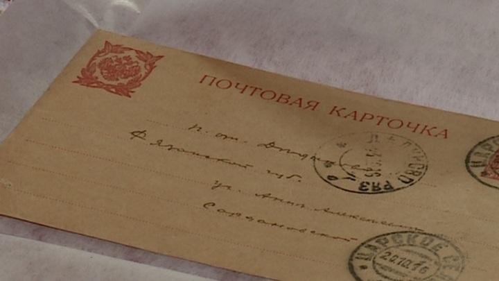 В музее Сергея Есенина появилась записка поэта своей первой возлюбленной