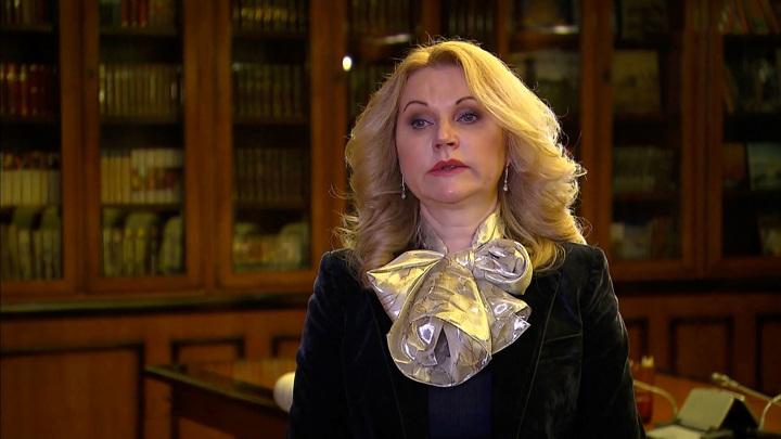Голикова рассказала о снижении смертности от коронавируса