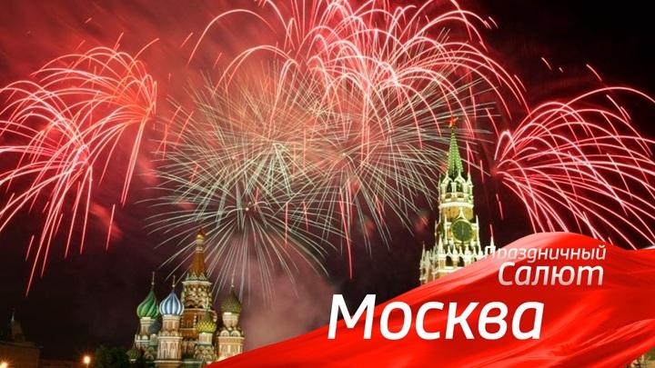 В Москве салют в честь Дня Победы будет дан из 16 точек