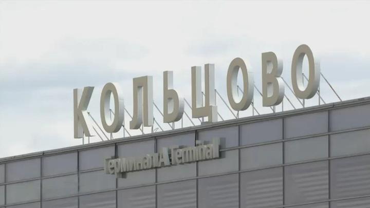В Екатеринбурге задержали вылет нескольких рейсов